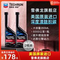 燃油宝清除积碳355ML浓缩汽油添加剂TCP特劲chevron雪佛龙