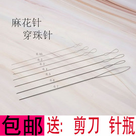 细针穿珠针麻花针超细串珠针穿手链项链针穿珍珠蜜蜡针专用针0.15图片