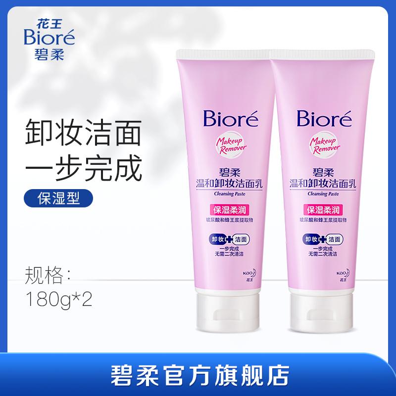 碧柔Biore温和卸妆洁面乳*2保湿玻尿酸洗面奶卸妆洁面二合一学生