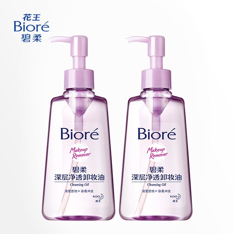 碧柔Biore深层净透卸妆油*2温和清洁防水彩妆脸部清爽按压瓶学生