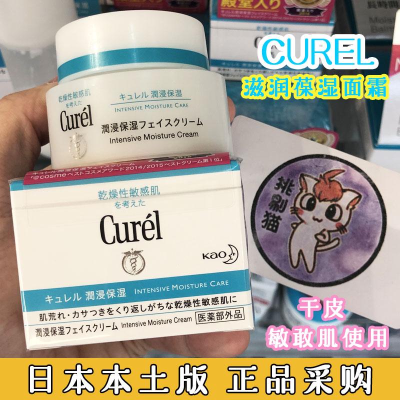 curel日本lesuo珂润面霜补水保湿滋润温和适合干性敏感肌乳霜40g