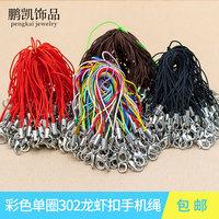 【天天特价】彩色龙虾扣手机挂绳手机绳厂家直销DIY饰品配件绳子