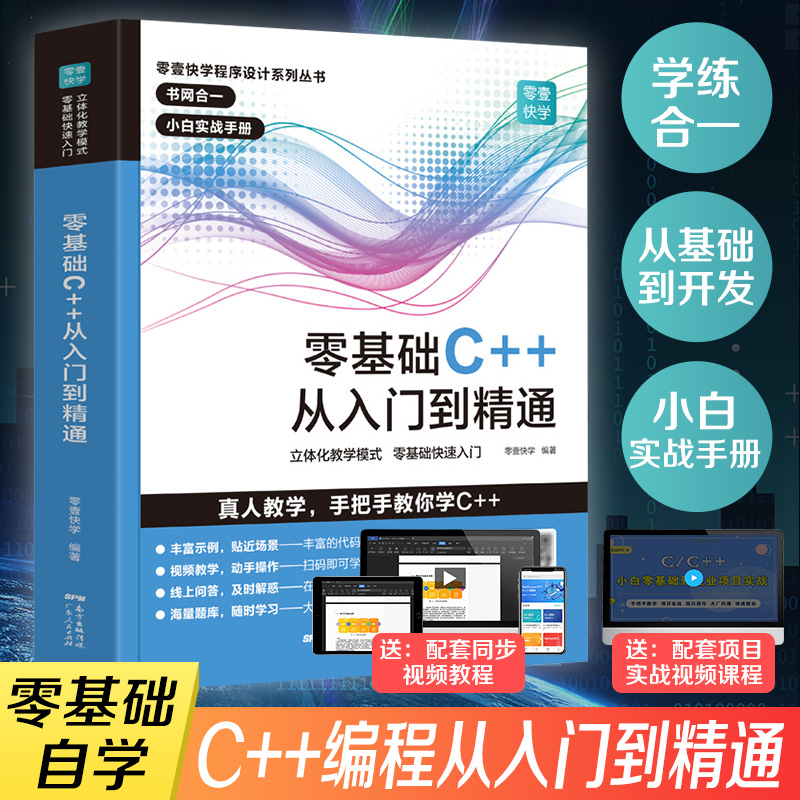 正版 零基础C++从入门到精通 中文版C++语言从入门到精通零基础自学C语言程序设计编程游戏书 计算机程序开发数据结构基础教程书籍