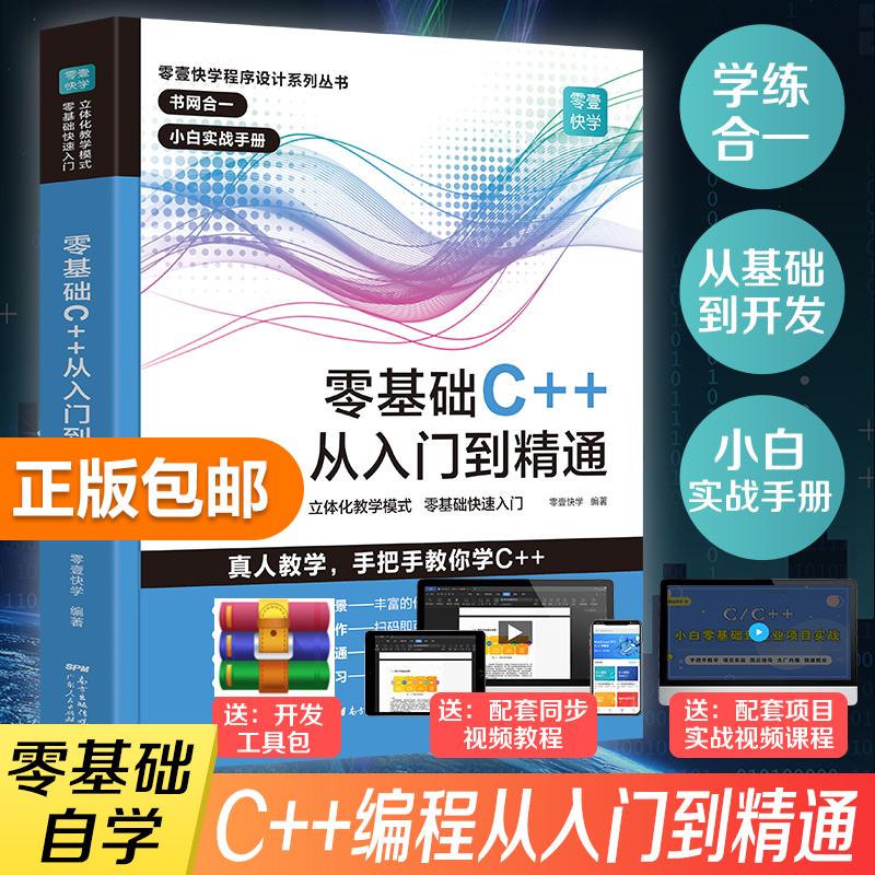 c语言入门零基础程序设计C++ primer语言从入门到精通 零基础自学C语言程序设计编程游戏书 计算机程序开发数据结构基础教程书籍