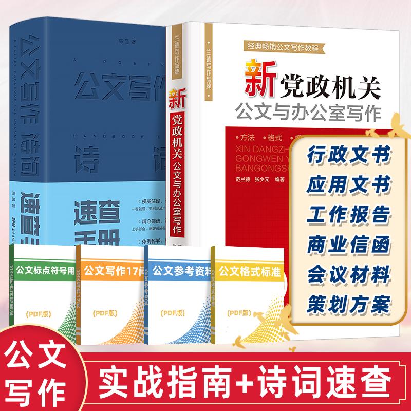 新党政机关公文与办公室写作 白金版 事业单位公文写作格式与范例范