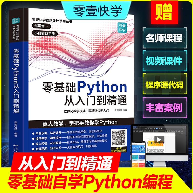 零基础学Python从入门到精通 python基础教程基础核心进阶实战编程书 精通计算机程序设计pathon核心技术网络爬虫书籍 源代码视频