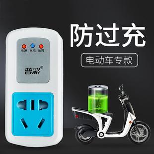 普彩电动车电瓶充电保护器智能定时器220V充满自动断电防过充插座