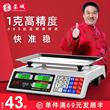 蓉城电子秤商用小型高精度摆摊称重卖菜30KG家用食物厨房充电台秤