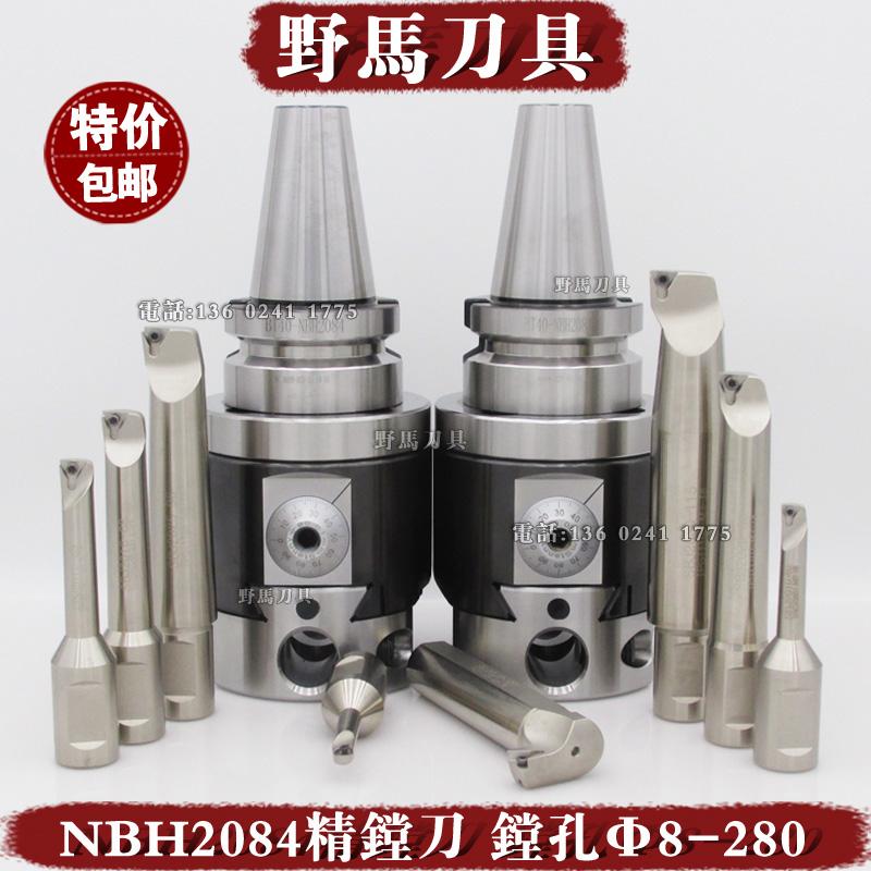 Тайвань мир государственный Stanny NBH2084 тонкая настройка хорошо расточка набор ножей не допускать отверстие сегмент NT SK BT40 50 R8