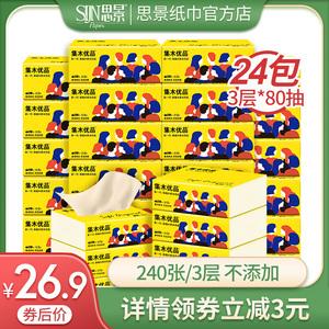 集木优品纸巾本色抽纸整箱家用实惠装24包面巾纸母婴可用卫生纸