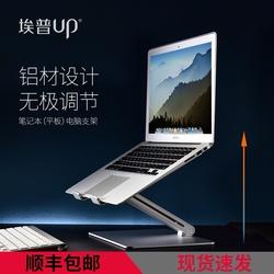 埃普AP-2V笔记本支架可调节折叠升降铝合金悬空散热器Macbook桌面键盘增高架平板电脑支架