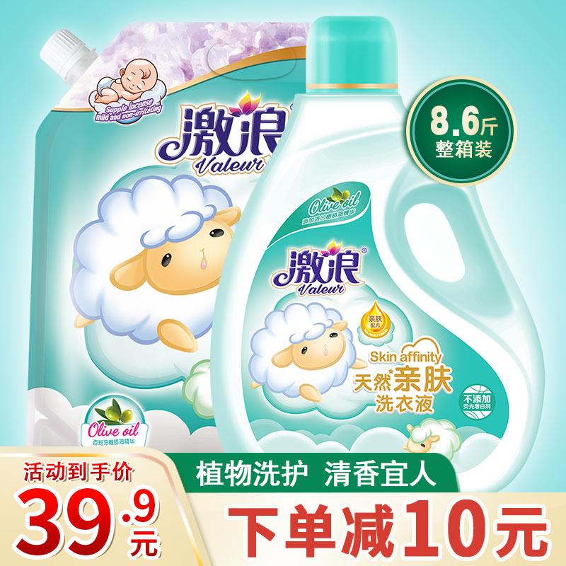 激浪天然亲肤洗衣液整箱批促销组合装温和无荧光剂淡香家用实惠装限2000张券