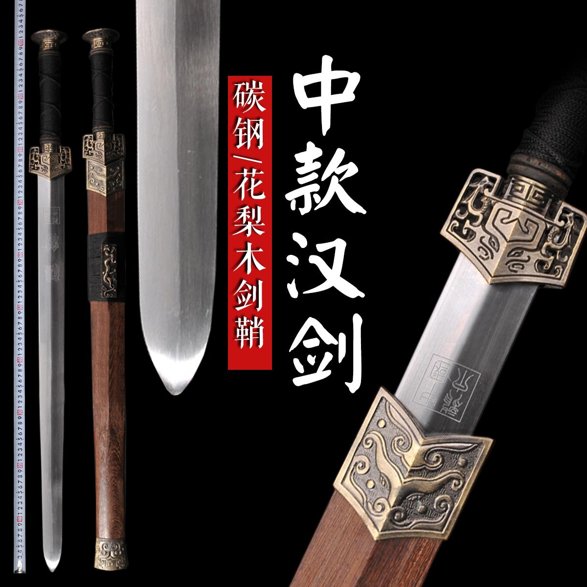 剑灵宝剑定军小汉剑 三国短剑 镇宅宝剑硬剑短款刀剑未开刃
