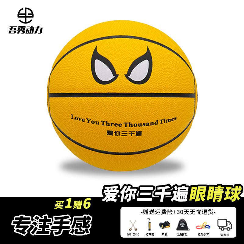 三千回の新製品の真皮の手触りを愛しています。街頭の潮流試合で通用する7番の個性的な目のバスケットボールを訓練します。
