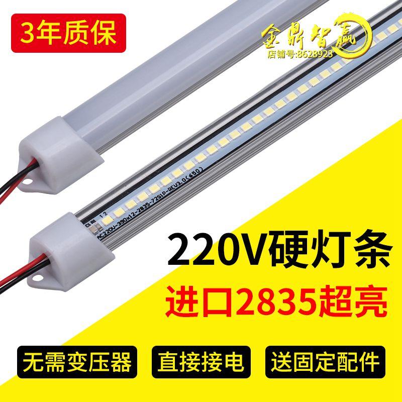 超亮LED硬灯条220V灯带 橱柜灯酒柜厨房灯 展示柜台灯箱货架灯管
