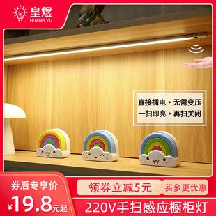 220v手扫感应橱柜灯led柜底灯酒柜展示柜灯带吊柜鞋柜衣柜长条灯