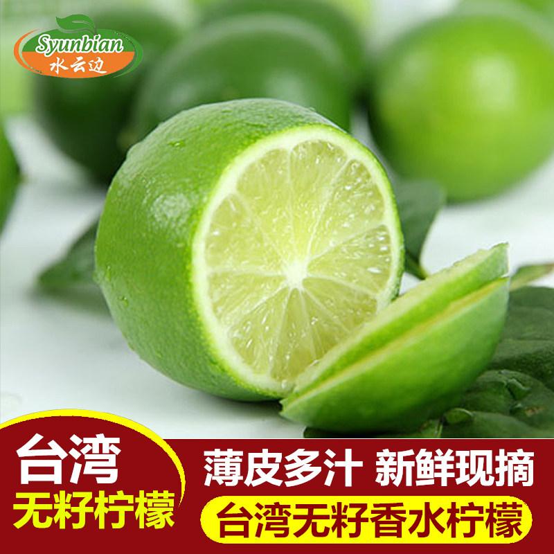 台湾无籽青柠檬新鲜3斤包邮供香水满69.00元可用49.2元优惠券