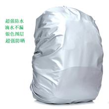 小学生书包防雨罩儿童背包防水罩拉杆箱防尘套定制印LOGO厂家直销