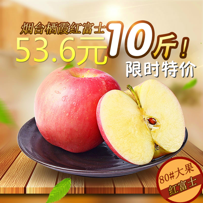Shandong Yantai apple Qixia Red Fuji Azolla fruit 10 jin wholesale package mail eat fresh season full box