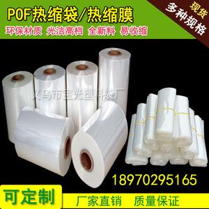 POF熱收縮膜工廠直銷PVC收縮袋透明熱縮膜袋塑封吸塑包裝材料