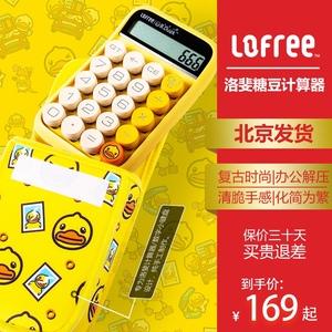 洛斐计算器小黄鸭lofree糖豆键盘