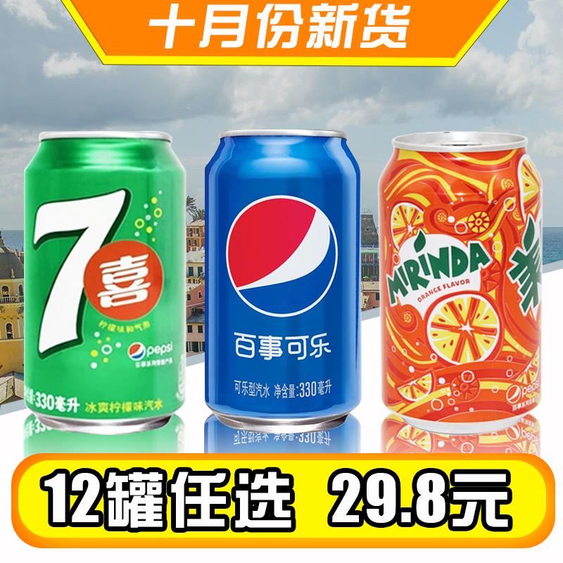 包邮百事可乐 七喜 美年达 汽水330ml*12罐碳酸饮料 听装整箱促销