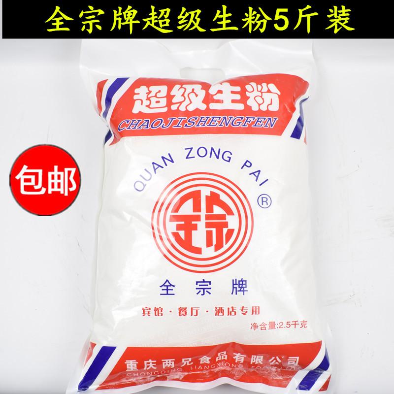 生粉2.5kg 土豆马铃薯淀粉超级生粉 餐饮烘焙勾芡用超值5斤装包邮