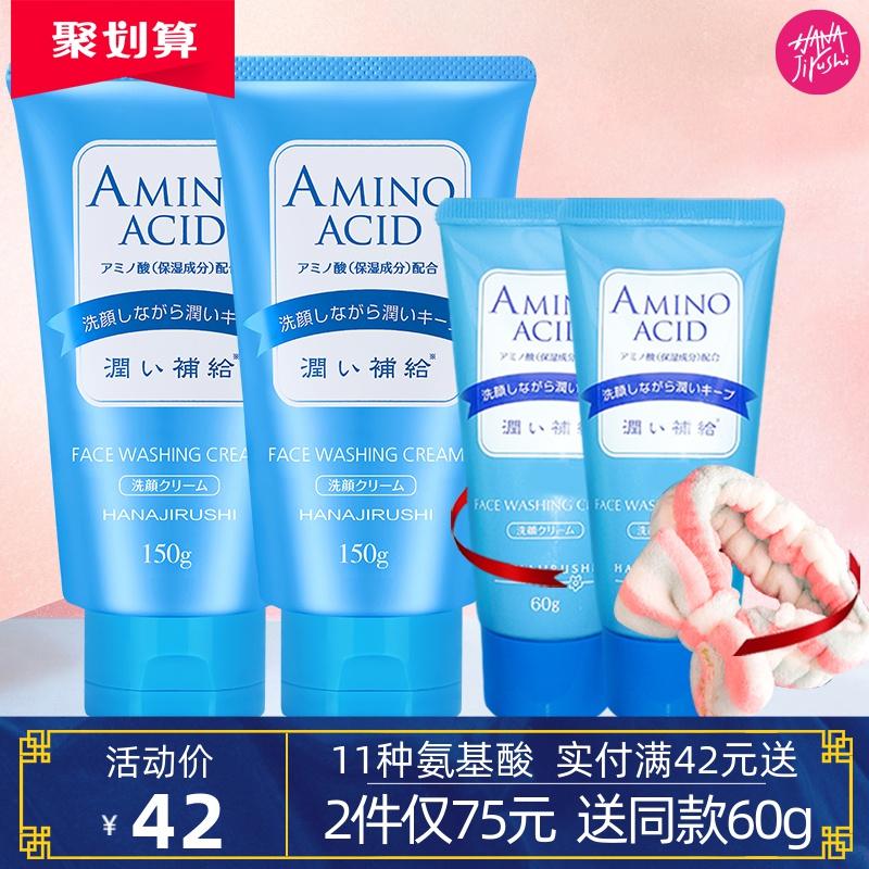 花印含氨基酸洗面奶控油深层清洁毛孔女官方旗舰店官网日本洁面乳图片