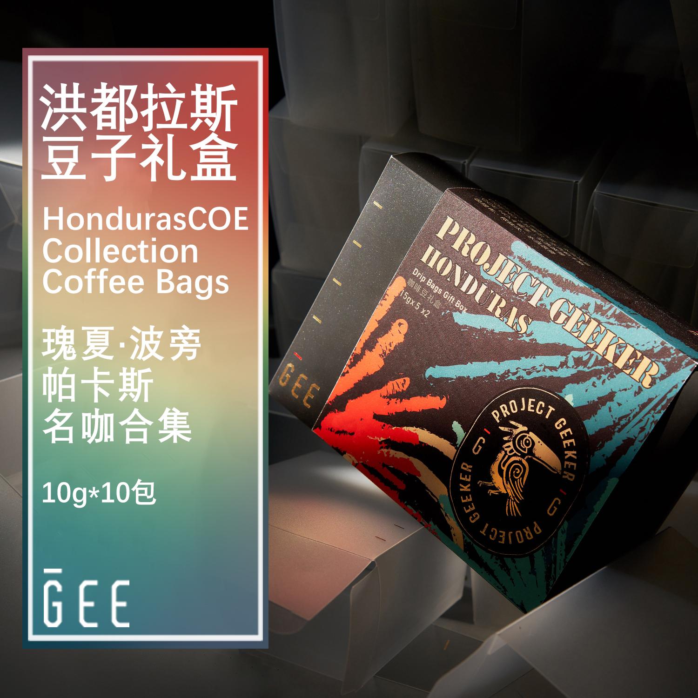 「洪都拉斯COE·2019竞标合集-咖啡豆礼盒」15g*10包优选精品咖啡