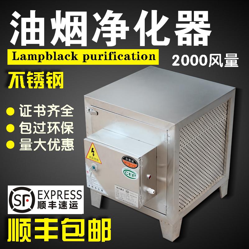 不锈钢油烟净化器4000风量小型饭店厨房环保餐饮商用2000高空包邮