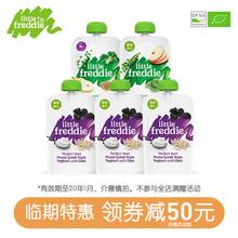 进口3口味无添加糖盐果蔬酸奶果泥5袋 宝宝辅食 临期 小皮原装
