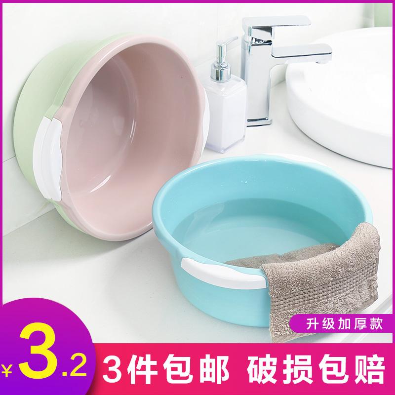 家用洗脸盆塑料盆大号加厚圆形洗菜盆搓衣盆洗衣服盆洗脚盆小盆子