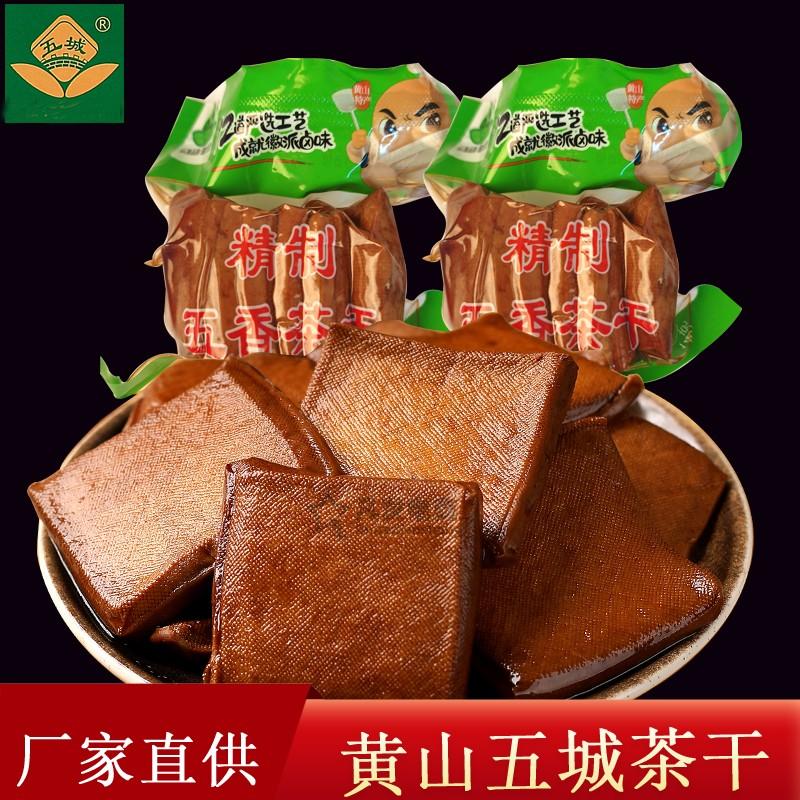 五城茶干麻辣五香味安徽黄山休宁特产豆腐干徽州香干小吃零食五城