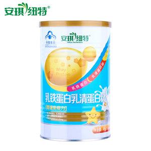 拍下立减安琪纽特 乳铁蛋白乳清蛋白粉 1.0g/袋*45袋儿童孕妇