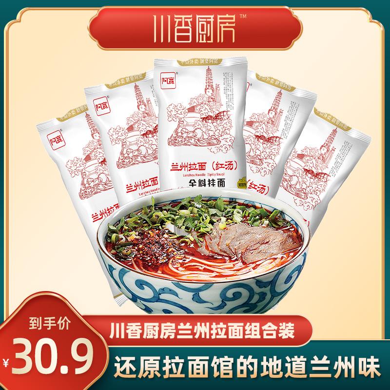 川香厨房兰州拉面速食汤料面条宜宾燃面牛肉拉面速食挂面带调料