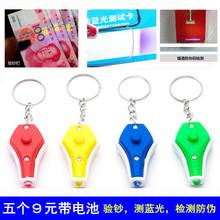 迷你验钱验钞机紫光灯验钞灯小型便携式紫外线验钞笔手电筒钥匙扣