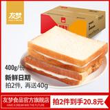 友梦 奶香沙拉酱风味吐司  拍2件 共840g整箱,15.8元包邮
