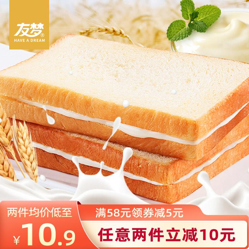 友梦吐司早餐糕点办公室切片面包
