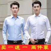 衬衣正装 纯色韩版 商务长袖 修身 夏季 男士 白衬衫 职业免烫寸衣春秋季