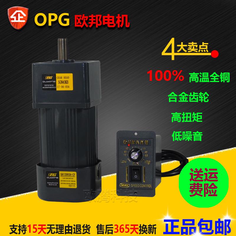 OPG Oubang Motor 6 ~ 120W ~ 250W один Миниатюрный редуктор скорости переменного тока 220 В переменного тока