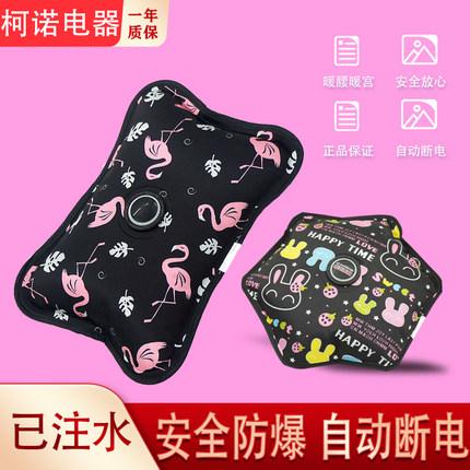 柯诺热水袋充电式防爆暖水袋丝光面可爱暖手宝已注水煖宝宝敷肚子