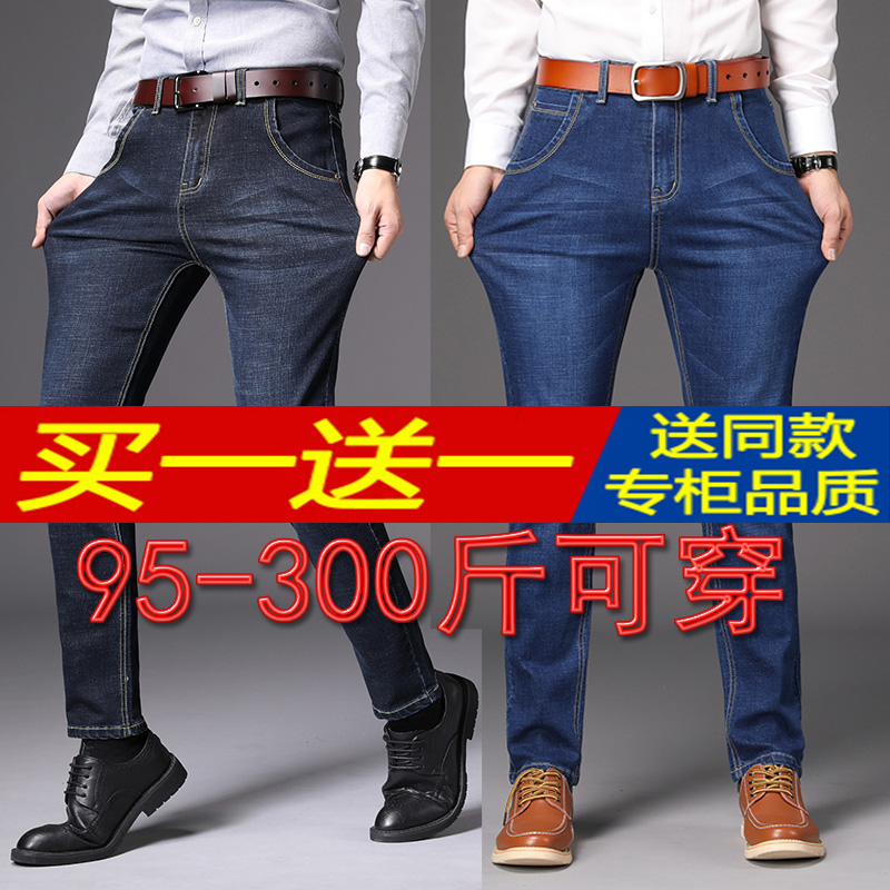 Spring summer pants mens jeans mens large size add fat increase elastic loose straight tube fat high waist fat pants