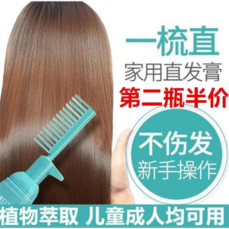 栄養軟化剤の髪の毛の男性の鬢の角の髪形は洗ってまっすぐに3合ずっと乳の軟化クリームの永久性のパーマクリームを出します。
