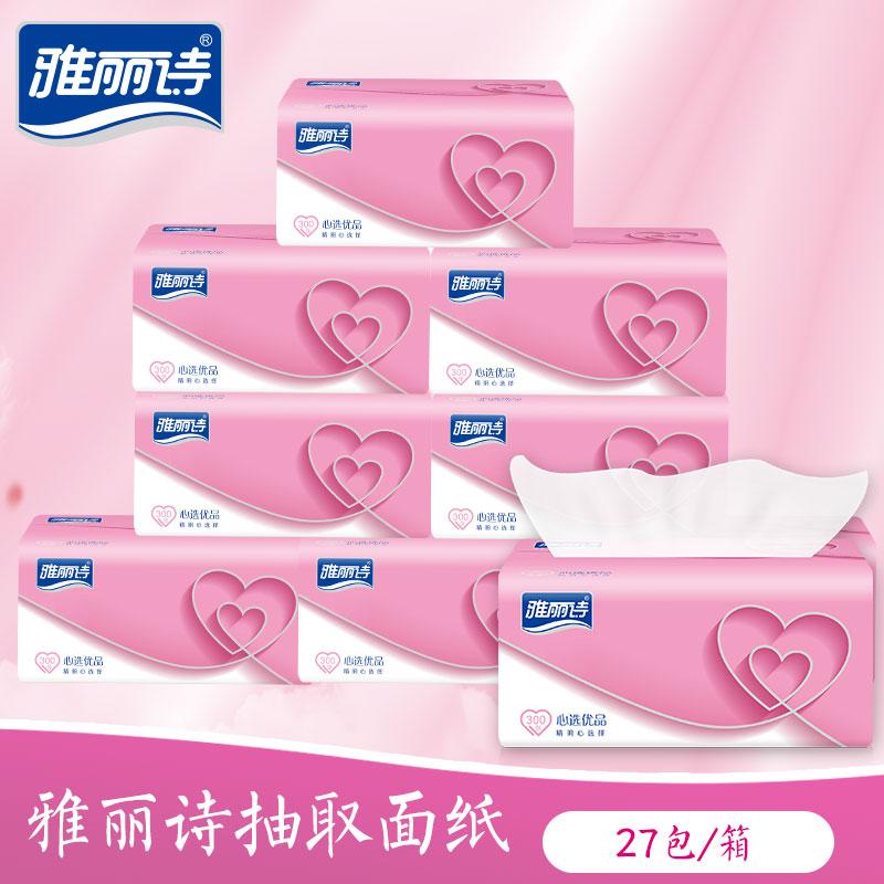 雅丽诗27包无香木浆餐巾纸mm卫生纸