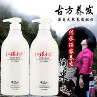 红瑶小寨淘米水米浆洗发水护发素正品包邮控油补水洗护套装