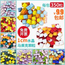 350粒diy手工制作美术创意材料包儿童装饰彩色水晶玻璃马赛克颗粒