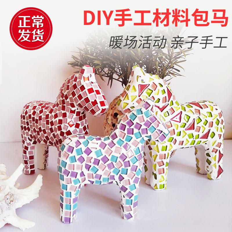 幼儿园手工diy小马儿童自制作马赛克材料包亲子玩具创意益智礼物