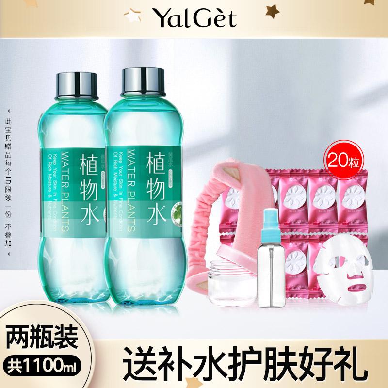 2瓶雅丽洁保湿正品收缩毛孔黄瓜水