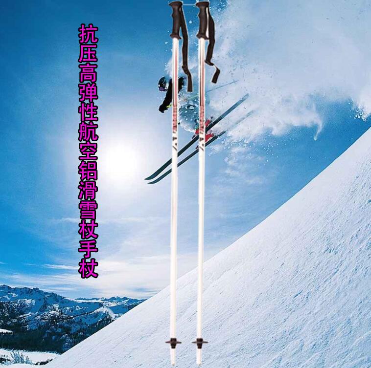 Многофункциональный сверхлегкий авиационный алюминий сплав двойная плита снег тростник катание на лыжах тростник походы полюса подъем горная палка шок рука тростник катание на лыжах бой