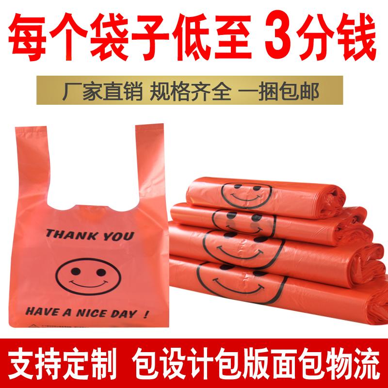 塑料袋定做加厚红色食品打包袋水果背心袋手提方便袋子超市购物袋